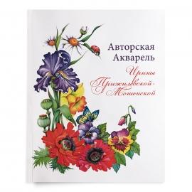 Libro de acuarela con paso a paso de Irina PriMo (el texto es en ruso, la traducción se envía a parte por correo electrónico)